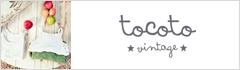 tocoto vintage(トコトヴィンテージ)