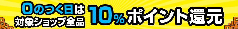 10%ポイント還元