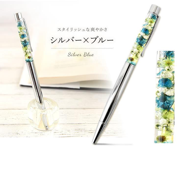 ハーバリウムボールペン カラー紹介「シルバー×ブルー」