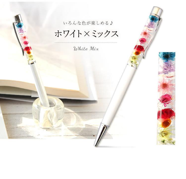 ハーバリウムボールペン カラー紹介「ホワイト×ミックス」