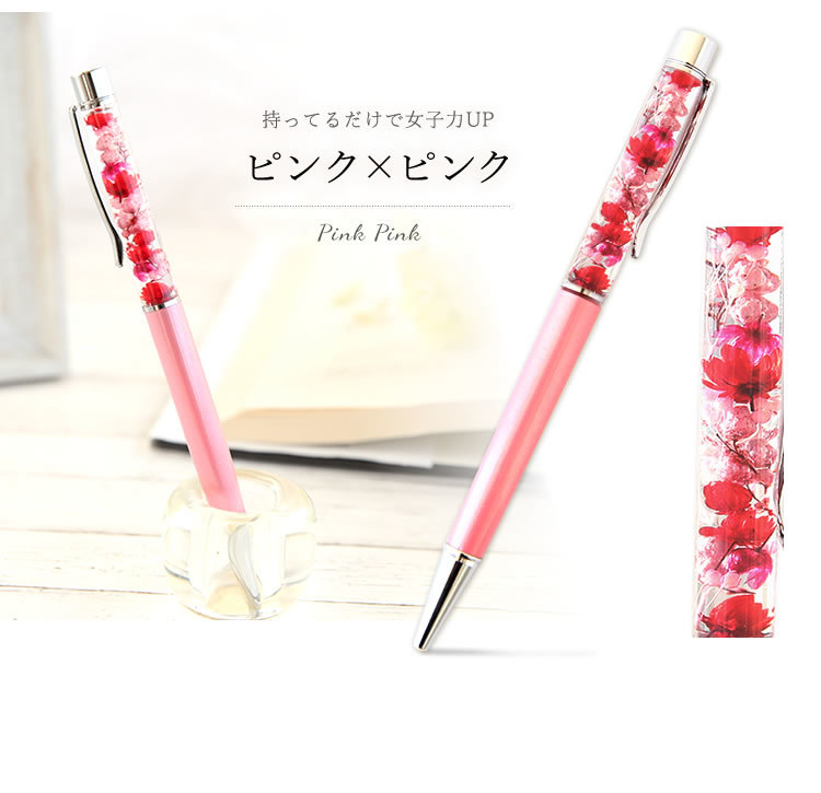 ハーバリウムボールペン カラー紹介「ピンク×ピンク」