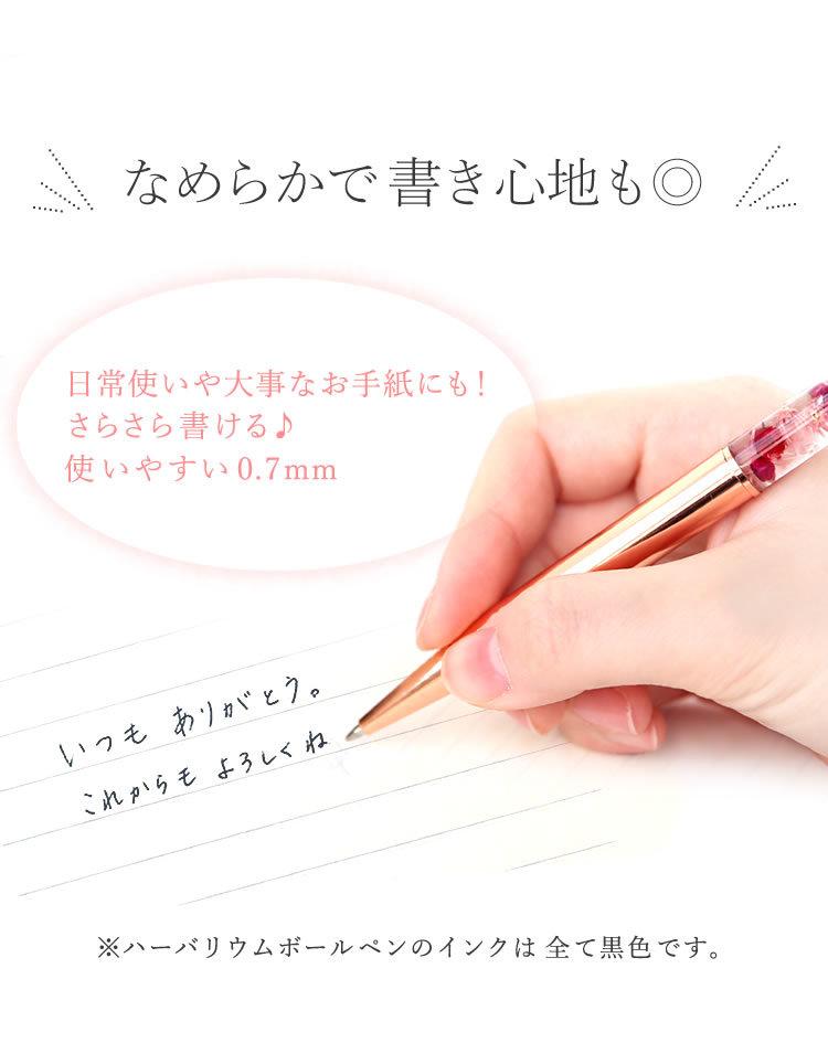 ハーバリウムボールペン 書き心地もいい感じ