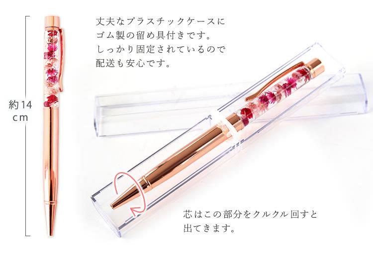 ハーバリウムボールペン プラスチックケース入り