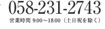 058-231-2743