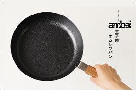 ambai オムレツパン 240