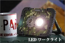 ポータブル LED ワークライト ノット カモフラージュ