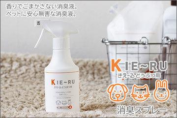環境ダイゼン きえーる KIE~RU どうぶつ用 スプレータイプ