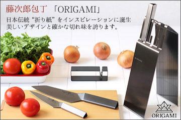 Tojiro・藤次郎包丁 ORIGAMI ミラー仕上 三徳 165mm