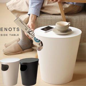 ENOTS ・エノッツサイドテーブル【テーブルゴミ箱収納】