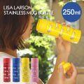 LISA LARSON リサラーソン ステンレスマグボトル 250ml