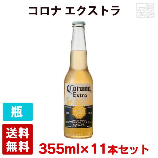 コロナ エクストラ 4.5度 355ml 11本セット