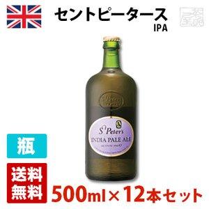 【スーパーセール】 セントピータース IPA 5.5度 500ml 5.5度 12本セット(1ケース) 瓶 イギリス 瓶 ビール IPA ドライで柑橘系な香りのIPA, イツワマチ:a55e402c --- calligraphyindia.com