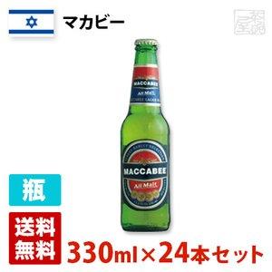 最前線の マカビー 5度 330ml 330ml マカビー 24本セット(1ケース) 瓶 イスラエル 5度 ビール イスラエル最大メーカー, 西成区:74d8380f --- calligraphyindia.com