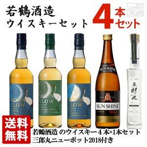 若鶴酒造 ウイスキーセット 飲み比べ 4本セット