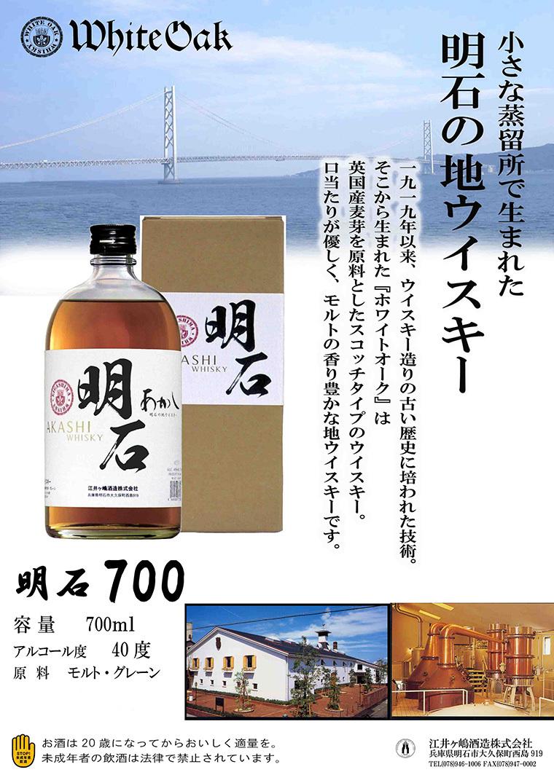 ウイスキー 明石700