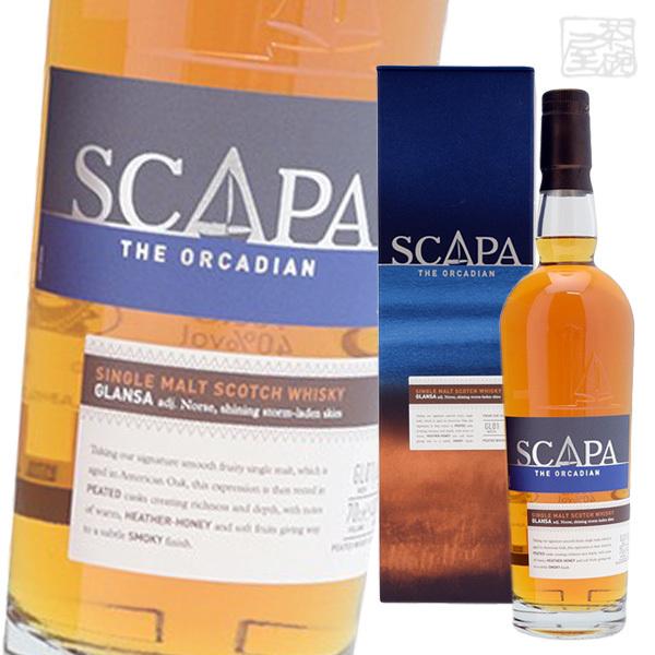スキャパ グランサ 40度 700ml シングルモルトウイスキー