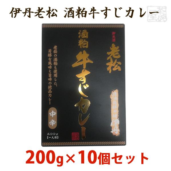 伊丹老松 酒粕牛すじカレー 10個セット