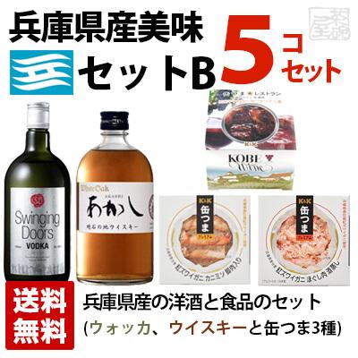 兵庫県産 美味しい地ウイスキーとウォッカとおつまみセット 美味セットB