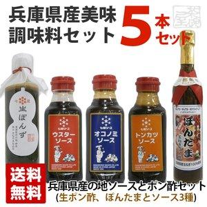 兵庫県産 調味料セット 詰め合わせ