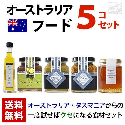 オーストラリア産 食品・調味料セット フード タスマニア jジャム