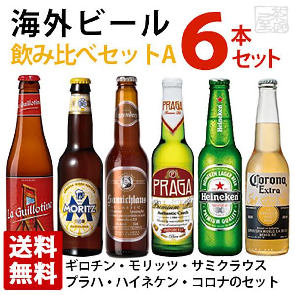 海外ビール飲み比べ6本セットA 瓶