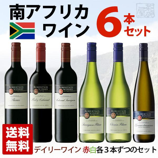 南アフリカ デイリーワインセット