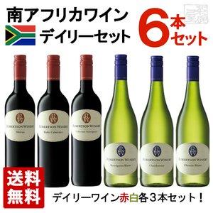 南アフリカ デイリーワインセット 6本セット