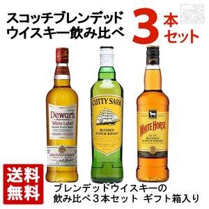スコッチ ブレンデッドウイスキー 飲み比べ