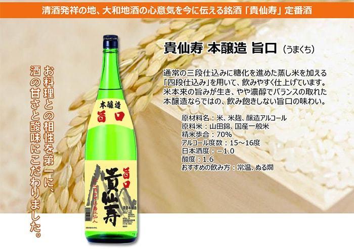貴仙寿 本醸造 旨口 1800ml