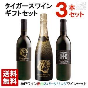 タイガースワイン スパークリングワイン 飲み比べ 3本セット
