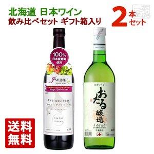 北海道 日本ワイン 飲み比べ赤白セット
