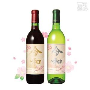 令和ワイン 赤白2本セット