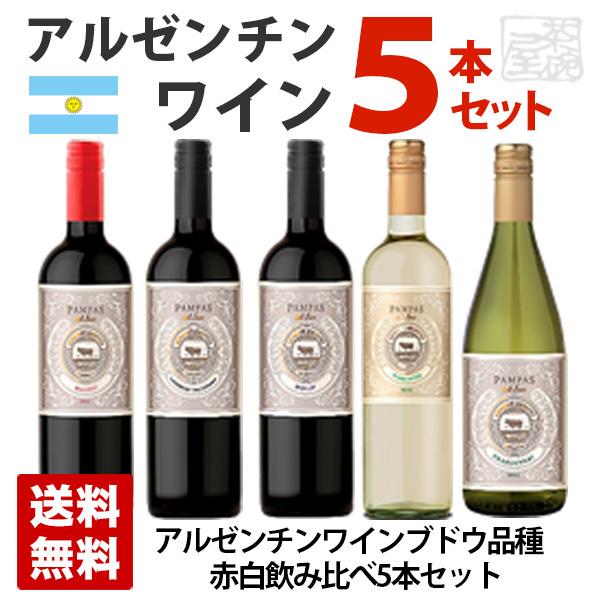 アルゼンチンワイン ブドウ品種 飲み比べ 5本セット