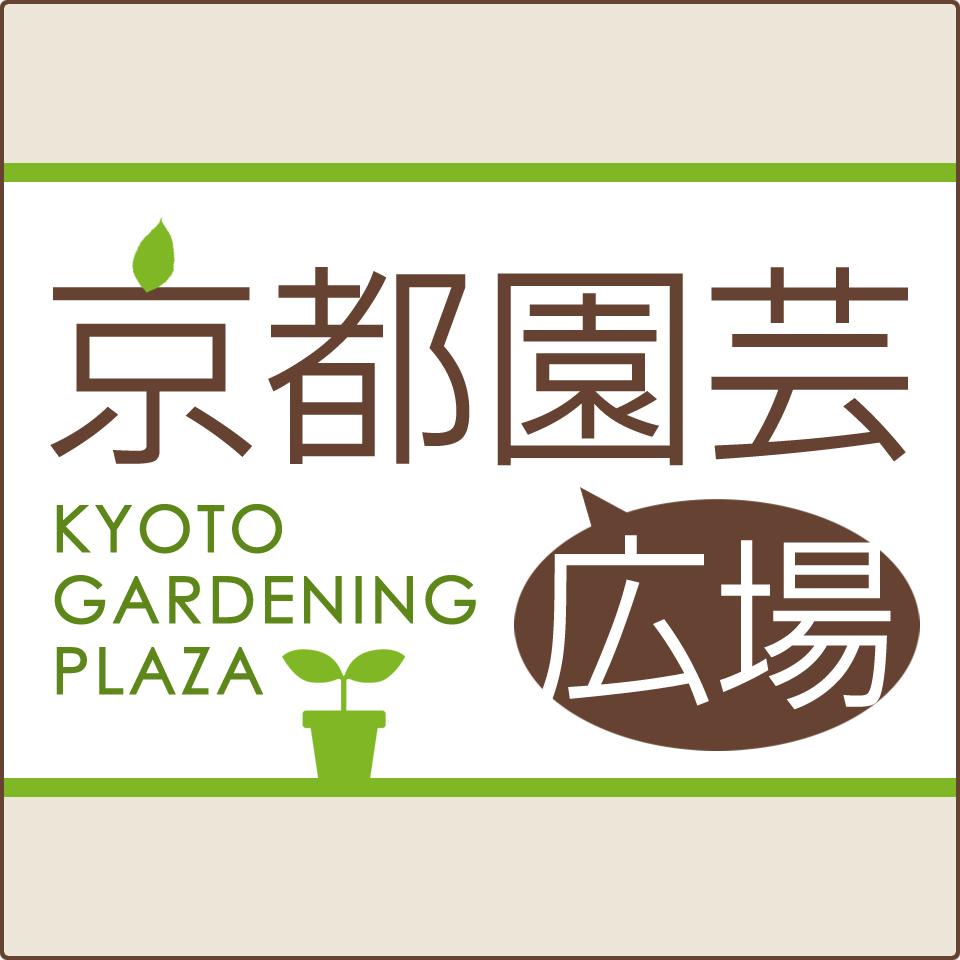 京都園芸広場