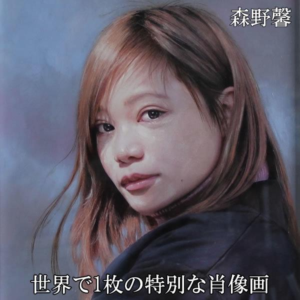 肖像画:森野馨