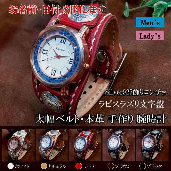 天然石本革名入れ腕時計