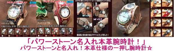名入れパワーストーン腕時計