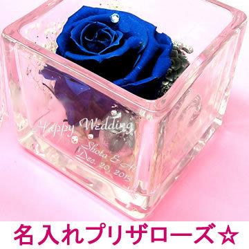 プリザローズ青バラ