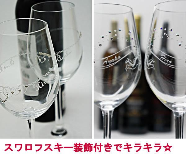 名入れペアワイングラス1