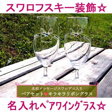 ペアワイングラス3