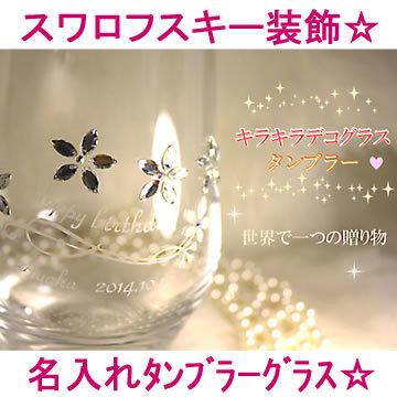 タンブラーグラス1