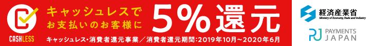 キャッシュレス決済でさらに最大5%ポイント還元キャンペーン