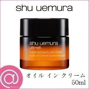 限定版 shu shu uemura シュウウエムラ イン アルティム8スブリム ビューティ オイル オイル イン クリーム 50ml, イーライン:730e1634 --- ancestralgrill.eu.org