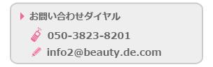 050-5307-5759 info2@beauty.de.com