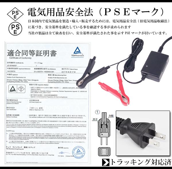 12Vバッテリー用充電器 DC13.8V 1A