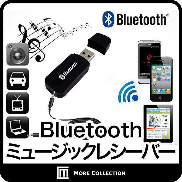 Bluetooth USB式 ミュージックレシーバー ワイヤレスオーディオレシーバー iPad/iPhone/スマホなどbluetooth発信端対応