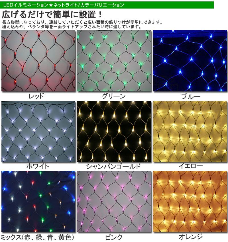 LEDネットライト 120球 1M×2M 5本まで連結可能 イルミネーション クリスマス 防雨型屋外使用可能
