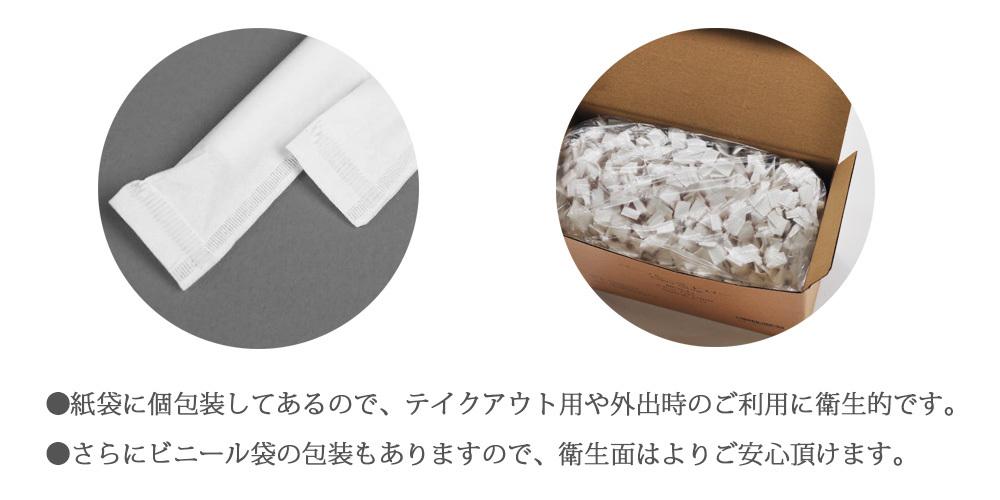 紙袋に個包装してあるので、テイクアウト用や外出時のご利用に衛生的です