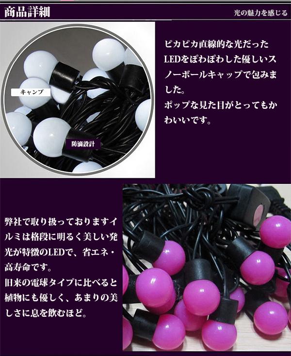 ボール型イルミネーション