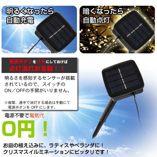LEDイルミネーション ソーラー充電式 8パターン 200球 20m 自動ON/OFF クリスマス 屋外 防雨